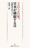 2020年、日本が破綻する日