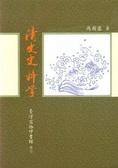 清史史科學