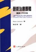 藝術治療團體:實務工作手冊