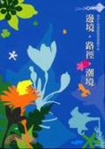 邊境.路徑.潮境:海岸生態體驗園區導覽手冊