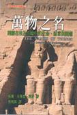 萬物之名:刻鏤在埃及沙漠中的生命丶語言與開端