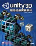 Unity 3D體感遊戲實務解析
