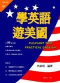 學英語遊美國