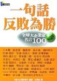一句話反敗為勝:全球大企業家名言100