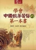 學會中國飲茶習俗的第一本書