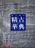 中國文學古典精華:戲劇選.小說選