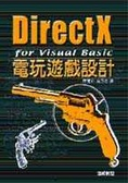 DirectX電玩遊戲設計for Visual Basic