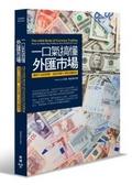 一口氣搞懂外匯市場:無所不在的貨幣-是你非懂不可的金融商品