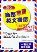 朗文商務致勝英文書信:Urgent給繁忙的商務人生