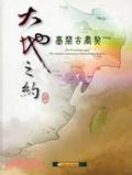 大地之約:臺閩古書契