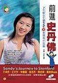 前進史丹佛:7年級女生Sandy之美國高中見識