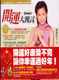 2005年開運大預言