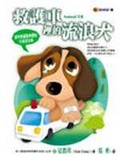 救護車裡的流浪犬:寵物專屬醫療團隊的真愛故事
