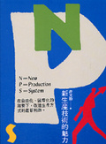 NPS新生產技術的魅力