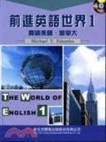 前進英語世界