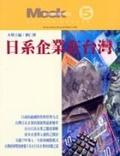 日系企業在台灣