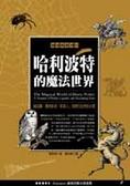 哈利波特的魔法世界:貓頭鷹丶獨角獸與「那個人」在西方世界的來歷