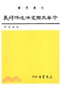 中華民國憲法逐條釋義(四)