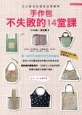 手作包不失敗的 14 堂課:自己做包包就是這樣簡單