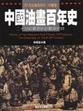 中國油畫百年史:二十世紀最悲壯的藝術史詩