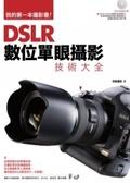 DSLR數位單眼攝影技術大全:我的第一本DSLR攝影書!