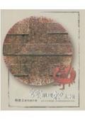 寫實.肌理.東方.太極:楊德文創作研究展:從外在的寫實描繪-到太極異象思維表現之研究
