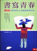 書寫青春:台積電青年學生小說暨書評獎合集