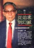 從追求到幻滅:一個中國經濟學家的自傳