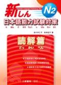 新日本語能力試験対策N2:読解篇N2