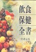 飲食保健全書