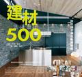 建材活用設計500:設計師不傳的私房秘技