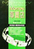 MONEY專賣店:與你對談小額投資如何致富