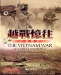 越戰憶往口述歷史