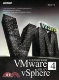 打造雲端作業系統:VMware vSphere 4建置入門