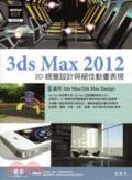 3ds max 2012 3D視覺設計與絕佳動畫表現