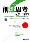 創意思考是教出來的:200個益智問答-幫孩子掌握29個思考精要