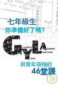 七年級生你準備好了嗎?:GYLA與青年領袖的46堂課