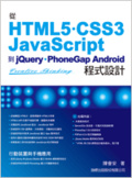 從HTML 5.CSS 3 JavaScript到jQuery.PhoneGap Android程式設計