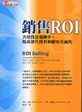 銷售ROI:善用投資報酬率-提高銷售獲利和顧客忠誠度