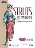 Struts經典範例