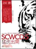 SCWCD5猛虎出閘:Java Web應用程式專業認證