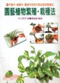 園藝植物的繁殖.栽種法:扦插木.嫁接木.壓條木的技巧與幼苗的繁殖法