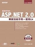 聖殿祭司的ASP.NET 2.0專家技術手冊:使用C#