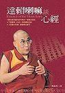 達賴喇嘛談心經