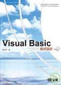 Visual Basic 2008程式設計