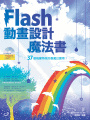 Flash動畫設計魔法書