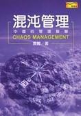 混沌管理:中國的管理智慧