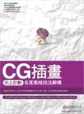 CG插畫向上計劃名家風格技法解構