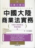 中國大陸商業法實務