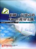 矩陣.行列式的Excel使用手冊